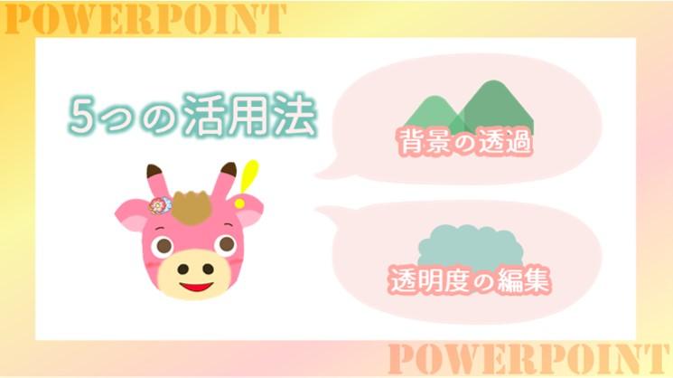 Powerpointの背景透過が便利すぎる!5つの活用法でオシャレな画像を作るべし