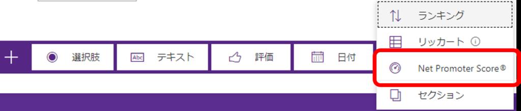 net promote