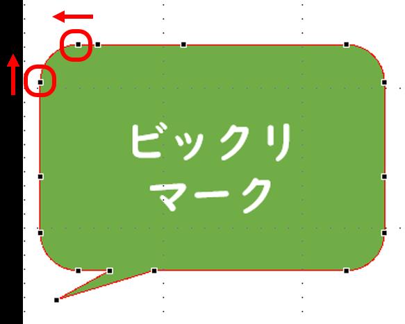 角の頂点を編集する