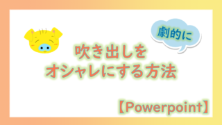 【Powerpoint】吹き出しをオシャレにする方法