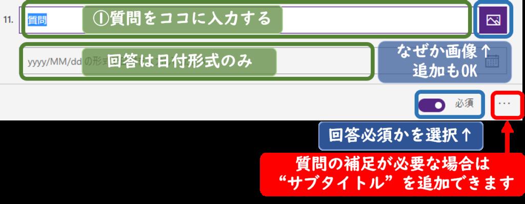 """""""日付""""形式の使い方"""