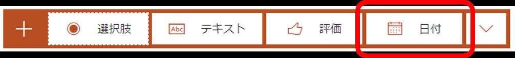 新規作成>日付
