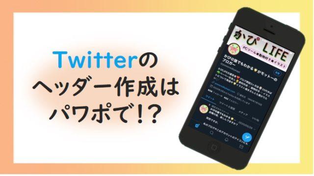 【2020年版】twitterのヘッダー作成はパワポで解決!?