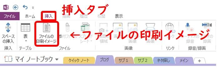 ファイルの印刷イメージ