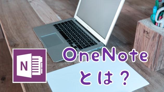 OneNoteとは?