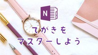 OneNoteの使い方をマスターするなら手書き機能を使うべし