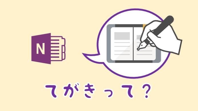 OneNoteの手書き機能とは?