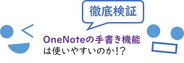 OneNote検証用のお題