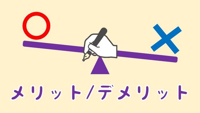 手書き機能を使うメリット・デメリット