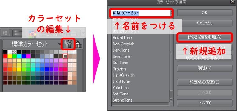 カラーセットの新規作成方法