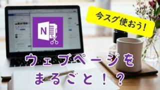 OneNoteの便利すぎるウェブページ保存機能【今すぐ使おう!】