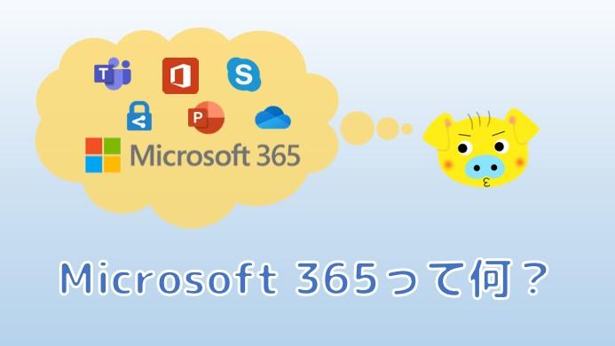 Microsoft365とは?買い切り版との違いは何?