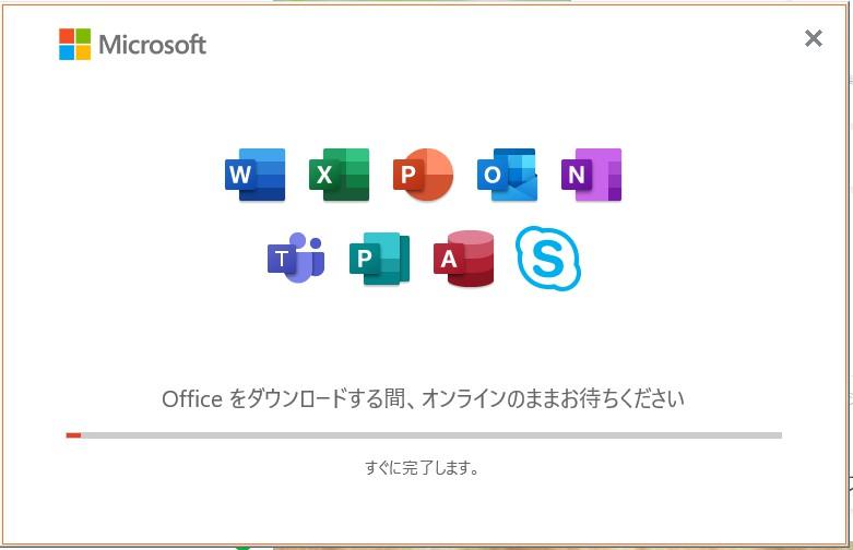 Microsoft365のアプリダウンロード
