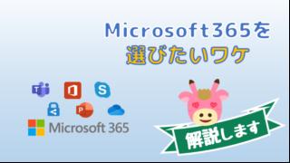 microsoft 365とは?個人でも選びたい理由を解説
