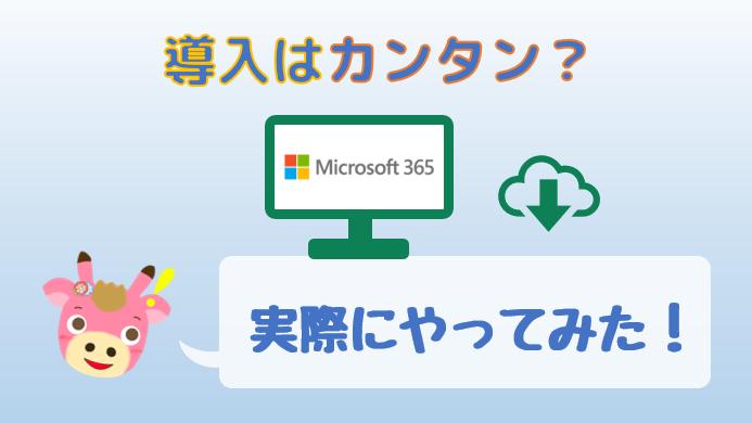 Microsoft 365の導入はカンタン?やってみた感想