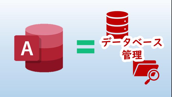 Accessはデータベース管理ができるアプリケーション