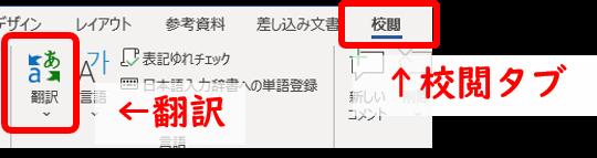 翻訳ボタンの位置は校閲タブ内
