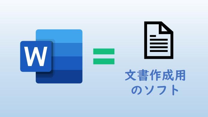 Wordは文書作成用のソフト