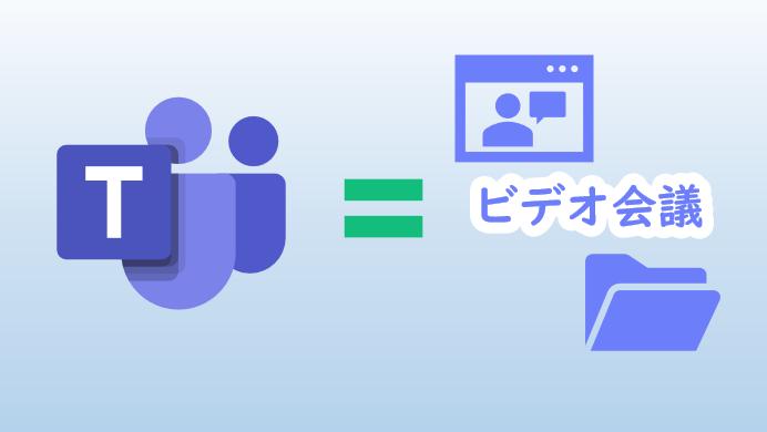 Teamsはファイル同時編集とビデオ会議を活用すべし