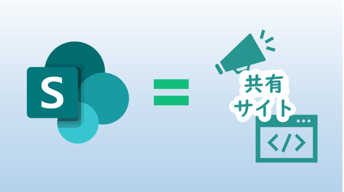 Sharepointは組織で利用できる共有サイト