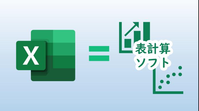 Excelは表計算ソフト・・・新機能も続々登場