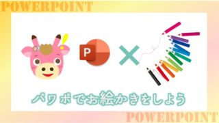 Powerpointで絵を描くならフリーフォームを使ってみて!一番簡単です