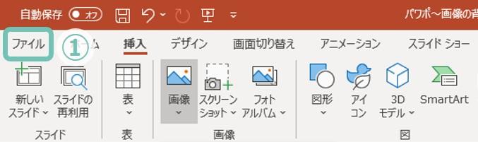 ファイルタブを開く