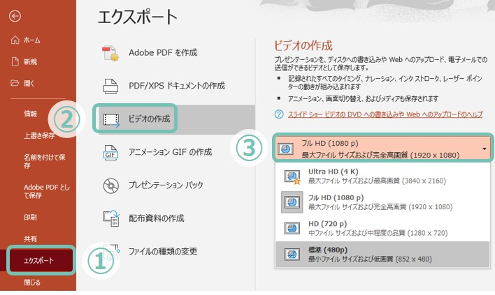 ファイルのエクスポート