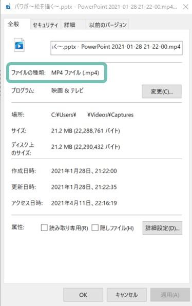 ファイルの形式確認