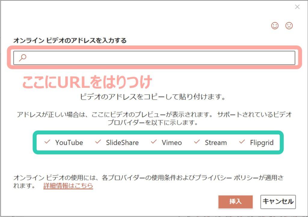 URLを張り付けてオンラインの動画を挿入